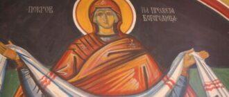molitva-na-pokrov-480x320-8867329